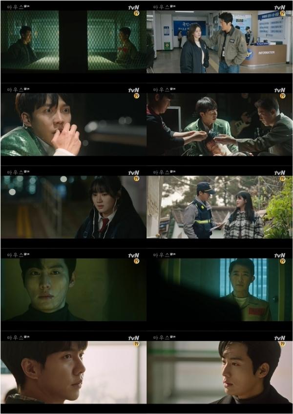4일 방송된 tvN 수목극 '마우스' 2회 (사진=tvN) 2021.3.5. photo@newsis.com