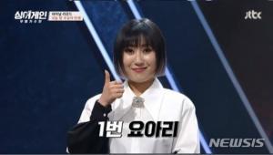 요 아리, '싱어 게인'결승 6 위 …